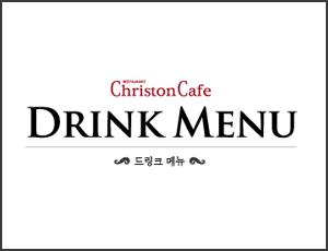 キリストンカフェ(韓国語メニュー)